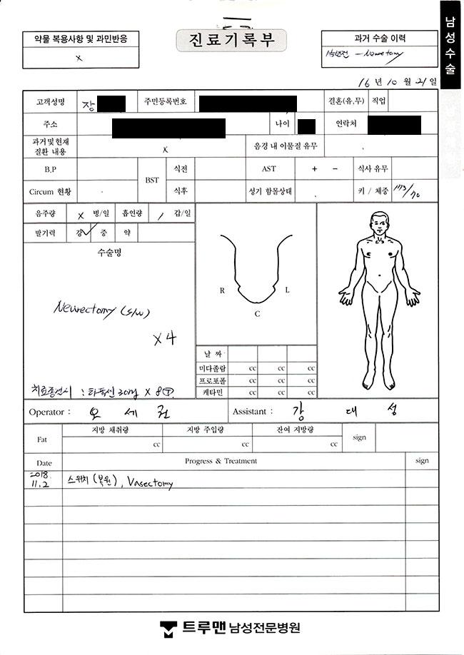 장○○님 차트
