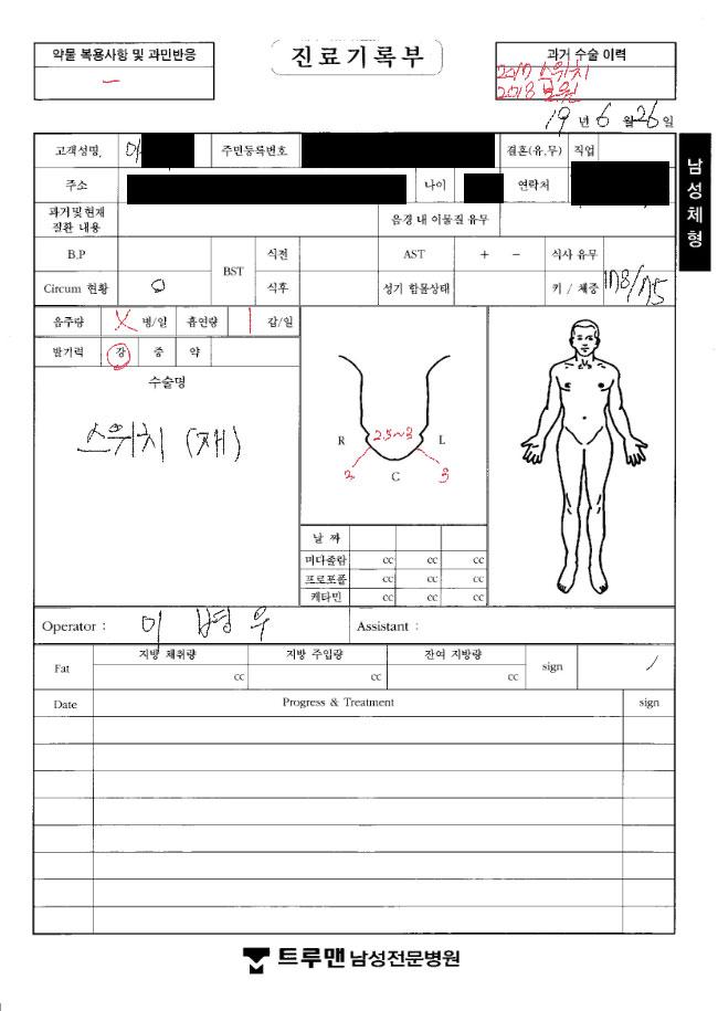 이○○님 차트